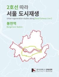 2호선 따라 서울 도시재생: 봉천역