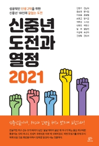 신중년 도전과 열정 2021