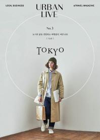 어반 리브 No. 3: 도쿄(Urban Live: Tokyo)