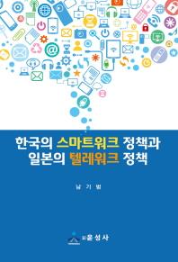 한국의 스마트워크 정책과 일본의 텔레워크 정책