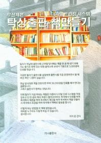 탁상 출판 - 책 만들기