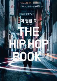 더 힙합 북 : THE HIP-HOP BOOK