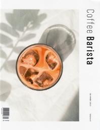 커피 바리스타(2021년 여름호)