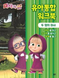 마샤와 곰 유아통합 워크북: 두 명의 마샤