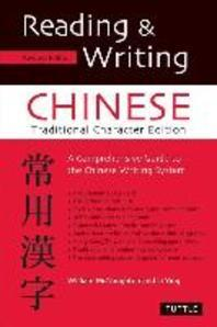 Reading and Writing Chinese (Revised Edition)