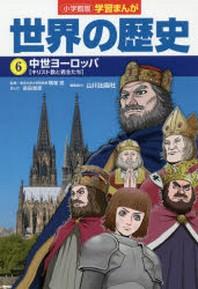世界の歷史 6