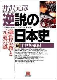 逆說の日本史 6
