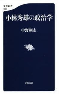 小林秀雄の政治學
