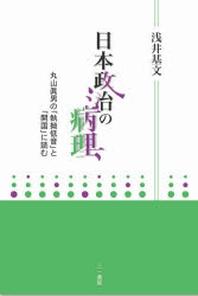 日本政治の病理 丸山眞男の「執拗低音」と「開國」に讀む