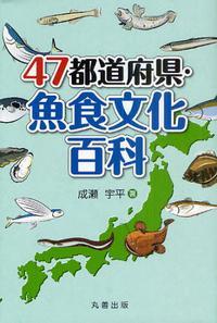 47都道府縣.魚食文化百科