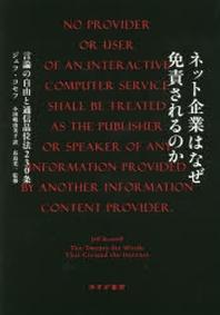 ネット企業はなぜ免責されるのか 言論の自由と通信品位法230條