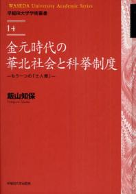 金元時代の華北社會と科擧制度 もう一つの「士人層」