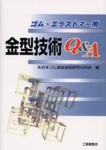 ゴム.エラストマ―用金型技術Q&A