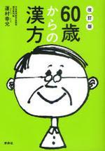 60歲からの漢方改訂版