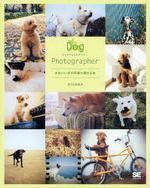 DOG PHOTOGRAPHER かわいい犬の寫眞が撮れる本