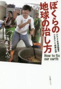 ぼくらの地球の治し方 アヤシイ社會活動家の「つながり」と「挑戰」の話