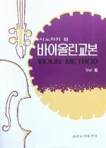 시노자키 바이올린교본 6