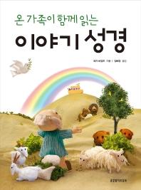 온 가족이 함께 읽는 이야기 성경