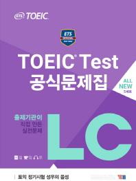 ETS TOEIC Test 공식문제집 LC