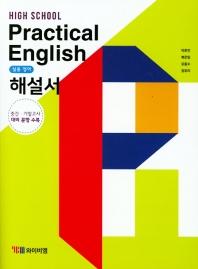 High School Practical English(고등 실용 영어) 해설서(박준언)(2019)