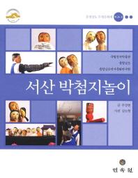 서산 박첨지놀이: 충청남도 무형문화재 제26호