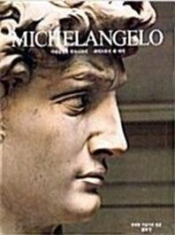 MICHELANGELO(미켈란젤로 부오나로티)(위대한 미술가의 얼굴)