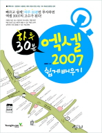 엑셀 2007 쉽게 배우기