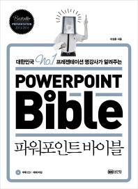 파워포인트 바이블(Powerpoint Bible)