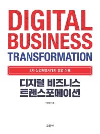 디지털 비즈니스 트랜스포메이션