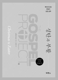 예수님을 만나는 가스펠 프로젝트: 성탄과 부활(중고등부 교사용)