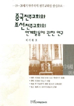 중국천주교회와 조선천주교회의 연계활동에 관한 연구