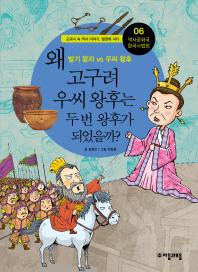 역사공화국 한국사법정. 6: 왜 고구려 우씨 왕후는 두 번 왕후가 되었을까