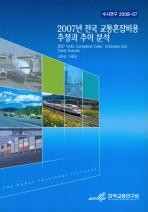 2007년 전국 교통혼잡비용 추정과 추이분석