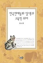 한국전래동화 탐색과 교육적 의미