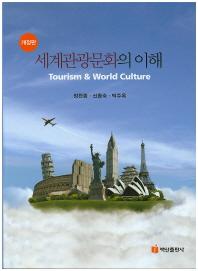 세계관광문화의 이해