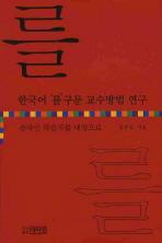 한국어 를 구문 교수방법 연구