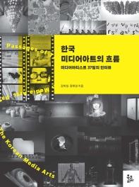 한국 미디어아트의 흐름