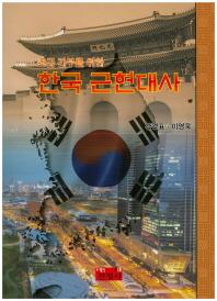 초급 간부를 위한 한국 근현대사