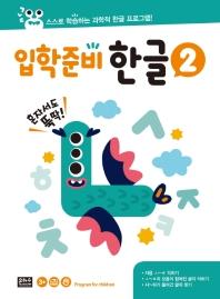 입학준비 한글. 2