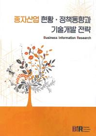 종자산업 현황 정책동향과 기술개발 전략