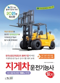 지게차운전기능사 필기(2021)