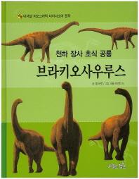 천하 장사 초식 공룡 브라키오사우루스