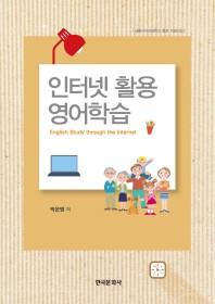 인터넷 활용 영어학습
