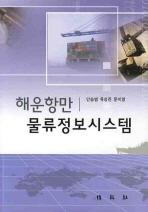 해운항만 물류정보시스템