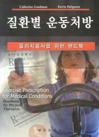 질환별 운동처방