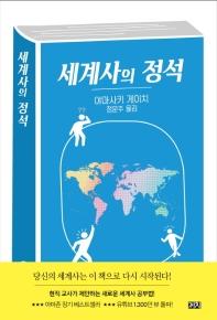 세계사의 정석