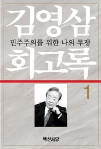 김영삼 회고록. 1