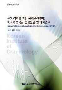 성적 착취를 위한 국제인신매매: 미국과 한국을 중심으로 한 예비연구