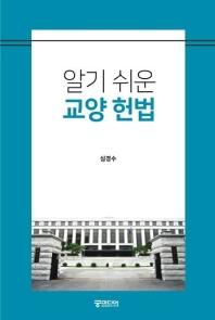 알기 쉬운 교양 헌법