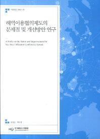 해역이용협의제도의 문제점 및 개선방안 연구